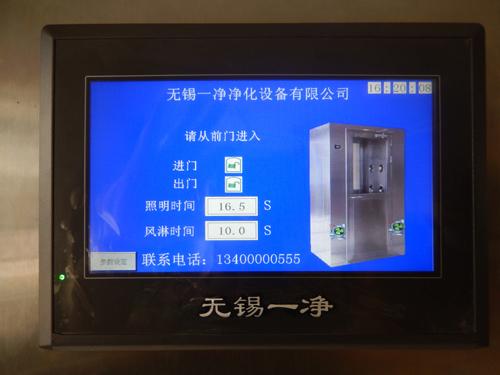 风淋室控制系统液晶显示器