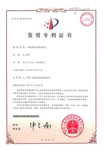 风淋房厂家专利证书